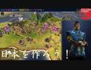#10【シヴィライゼーション6 スイッチ版】日本を作ろう!inフラクタルの大地 難易度「神」【実況】