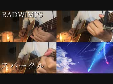 【ギター】RADWIMPS/スパークル Acoustic Arrange.Ver 【多重録音】