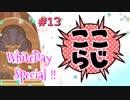 ここらじ#13 WhiteDay Special 【Cocone】