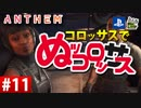 【ゲーム実況】コロッサスでぬッコロッサス part11【編集版】【ANTHEM】