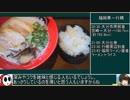 89 ラーメン食べ歩き日本一周2週目その4 九州編 ゆっくりヘイホー