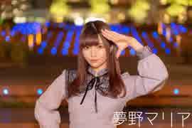 【夢野マリア】『プラチナ』-shin'in future Mix-【踊ってみた】