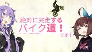 【TrialsRising】絶対に完走するバイク道!です!(本当)【VOICEROID実況】