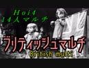 【HoI4】ブリティッシュマルチ #5 最終回 【14人マルチ】