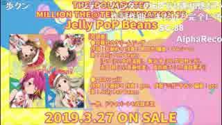 【ミリラジ初公開新曲】I did+I will / Jelly PoP Beans