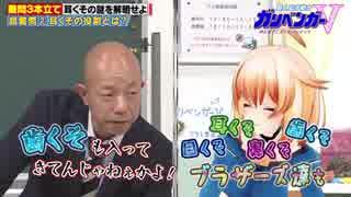 【小峠】ガリベンガーV #4~6 おじさんたち