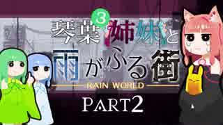 【VOICEROID実況】琴葉三姉妹と雨が降る街#2【Rain World】