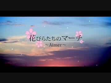 【 Original MV 】 Aimer/Petals March I tried singing 【 Risu 】