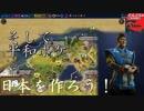#11【シヴィライゼーション6 スイッチ版】日本を作ろう!inフラクタルの大地 難易度「神」【実況】