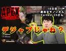 【Apex Legends】 視聴者さんと行く!ペチオの解説動画  18日目