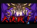 【ゆっくり実況】ジパングの王にゆっくりはなる!part37【天外魔境ZERO】