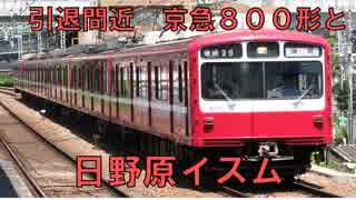引退間近の京急800形と日野原保氏 迷列車で行こう×前面展望