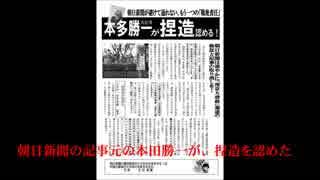 歴史の真実 「南京大逆殺」は朝日新聞社が捏造