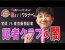 【教えて!ワタナベさん】官邸 vs 東京新聞記者、記者クラブの闇[桜H31/3/9]