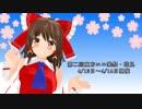 第二回東方ニコ楽祭・花見 告知動画【4/12~4/14】