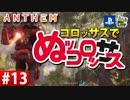 【ゲーム実況】コロッサスでぬッコロッサス part13【編集版】【ANTHEM】