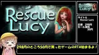 【50円】ほぼ不評ゲー Rescue Lucy RTA_01:18.19【WR】