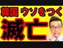 【韓国 速報】米国の議員が韓国に制裁警告!首脳会談決裂でウソをつく国の大統領が困惑!ヤバすぎる事態に…海外の反応『KAZUMA Channel』