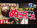 【ゲーム実況】コロッサスでぬッコロッサス part14【編集版】【ANTHEM】