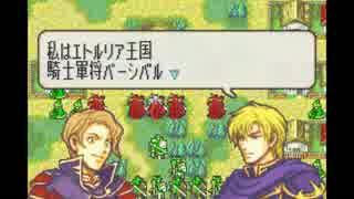 【実況】10代を取り戻したい大人のFE封印の剣ハード【第8章外伝】part2