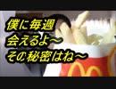 マクドナルド マックフライポテトSを無料で食べてみた。
