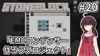 【Minecraft】きりたん ここに眠る #20【stoneblock】