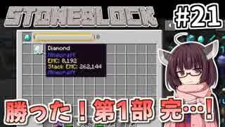 【Minecraft】きりたん ここに眠る #21【stoneblock】