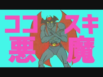 ココスキ悪魔