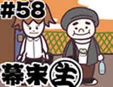 [会員専用]幕末生 第58回(ニコカフェ出