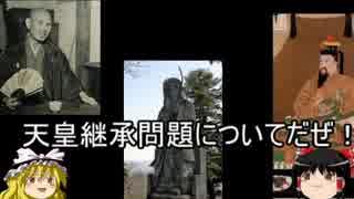 【ゆっくり歴史解説】歴史上人物「継体・後醍醐・熊沢」