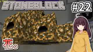 【Minecraft】きりたん ここに眠る #22【stoneblock】