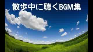 【任天堂】散歩中に聴くBGM集【マリオ&カービィ+α】