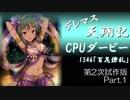 デレマス天翔記・CPUダービー第2次試作版(Part1)
