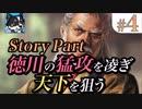 #4【ストーリーパート 関東侵攻 その2】徳川の猛攻を凌ぎ天下を狙う【ゆっくり】