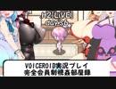 【VOICEROID実況プレイ】完全会員制視姦部屋録・6