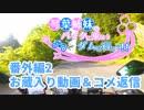 【VOICEROID車載】バイクに乗ろう!ダムに行こう!番外編2【MT-25】