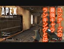 ♯4【FPS】ユンヂーズ最強キャラランキング【Apex legends】
