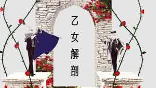 【MMD刀剣乱舞】乙女解剖