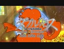 【卓m@s】リプレイ-セレナーデ- PART6.5【ダブルクロス】