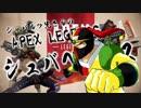 【PS4】シュバルツ兄さんのApexLegends【その1】