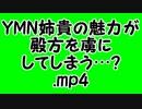 YMN姉貴の魅力が殿方を虜にしてしまう…?.mp4
