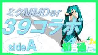 【39コラボ作品】MMDer30人で39!!~sideA~【ミクオールスターズ】