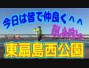 釣り動画ロマンを求めて 236釣目(東扇島西公園)