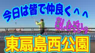 釣り動画ロマンを求めて 236釣目(東扇島