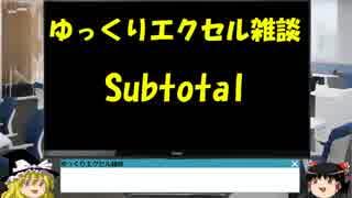 043 Subtotal関数 ゆっくりオフィス雑談(EXCEL)