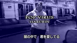感染者が星野源さんの「Pop Virus」を歌ってみました (Cover)
