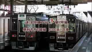 (迷)名列車で行こう 第1号線 便利過ぎる額縁 阪急8300系1次車