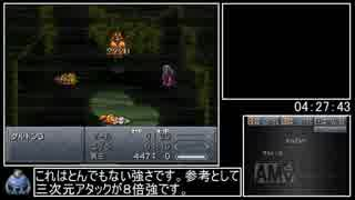 DS版クロノトリガー夢喰いRTA 5:12:26 Part11/12