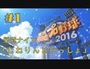 【パワプロ2016】栄冠ナイン「ムネリンといっしょ」#1