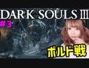 【顔出し】 現役アイドルがダクソ3を縛りプレイPart3【DARK SOUL III】
